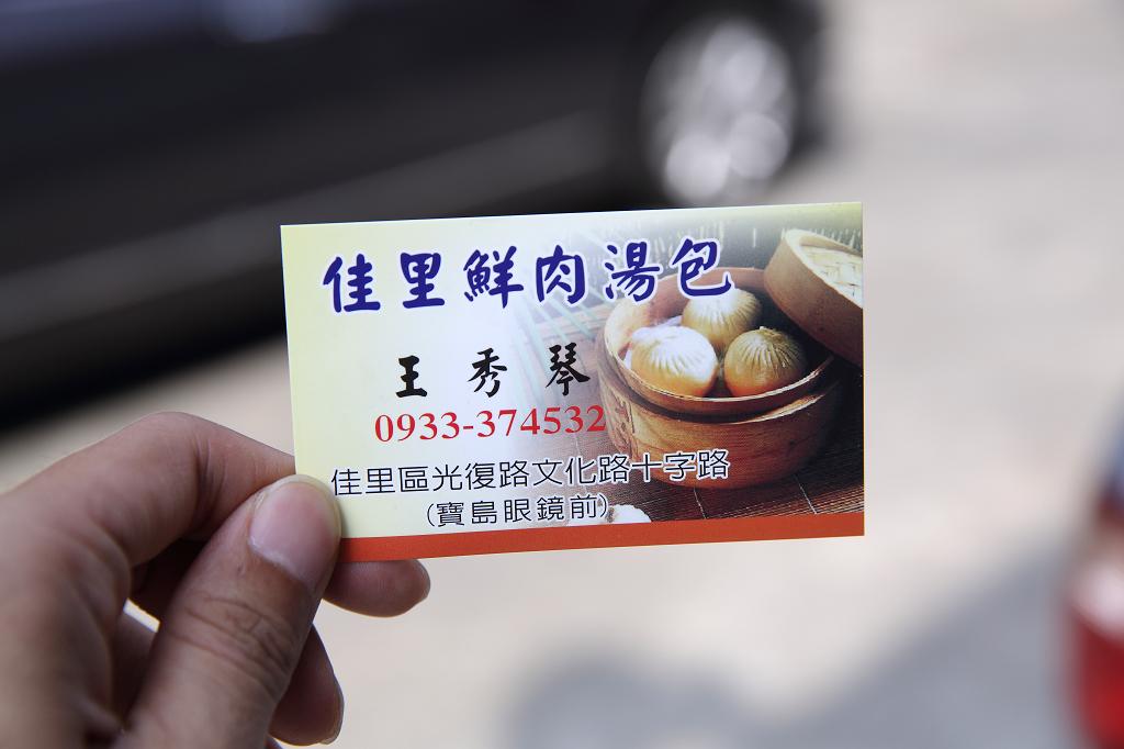 20130217佳里鮮肉湯包 (6)