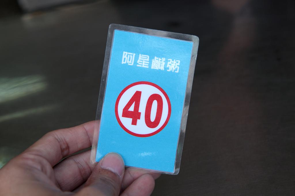20130216阿星鹹粥 (11)