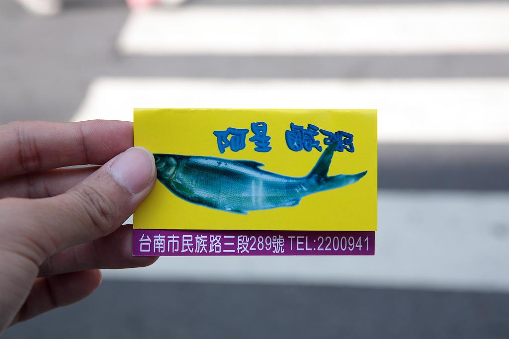 20130216阿星鹹粥 (21)