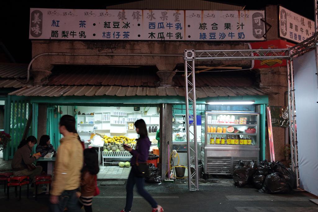 20130215鹽水-銀峰冰果室+顏清安意麵 (1)