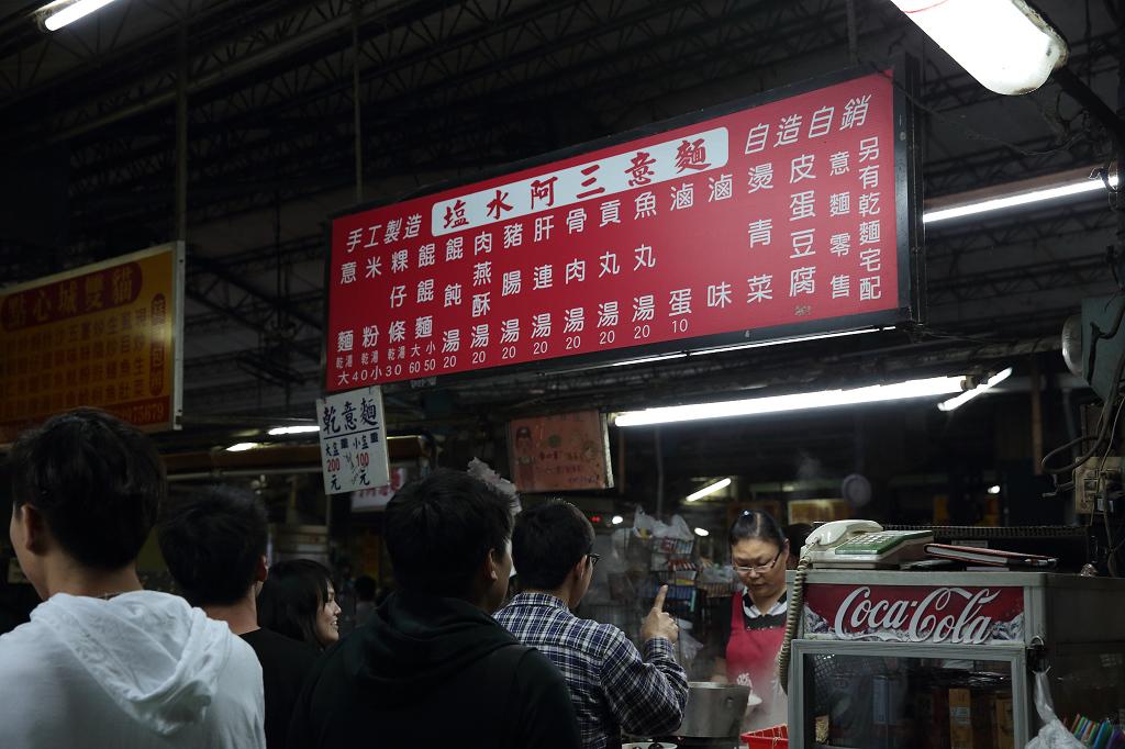 20130215鹽水-銀峰冰果室+顏清安意麵 (5)