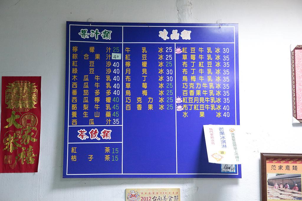 20130215鹽水-銀峰冰果室+顏清安意麵 (17)