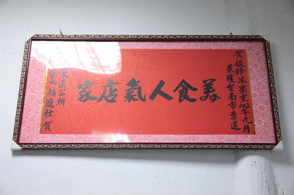 20130215鹽水-銀峰冰果室+顏清安意麵 (19)