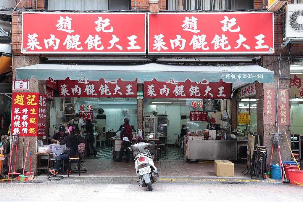 20130220趙記菜肉餛飩大王 (1)
