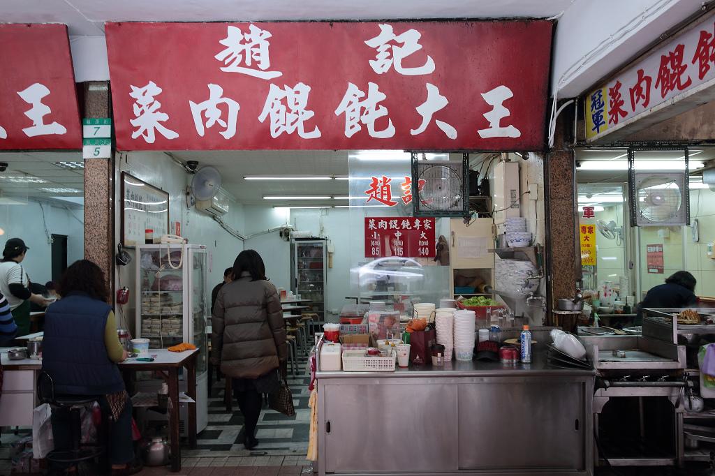 20130220趙記菜肉餛飩大王 (3)