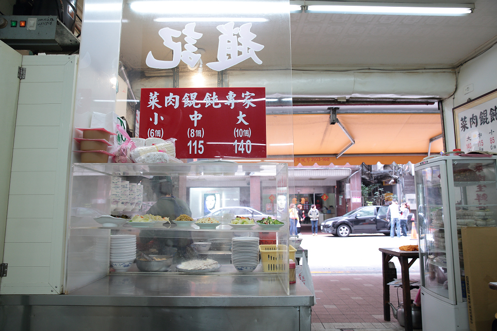 20130220趙記菜肉餛飩大王 (6)