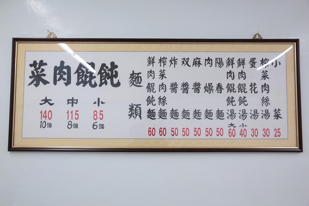 20130220趙記菜肉餛飩大王 (9)