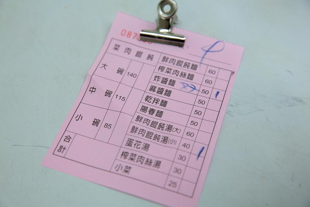 20130220趙記菜肉餛飩大王 (20)