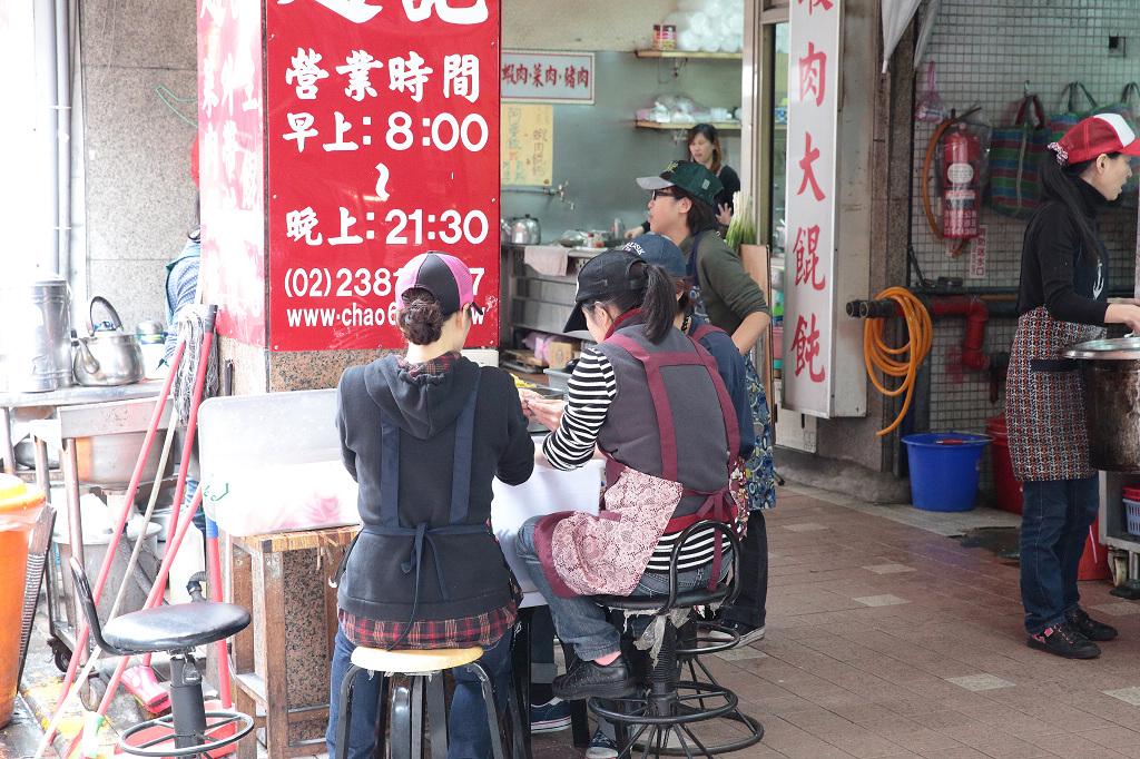 20130220趙記菜肉餛飩大王 (21)