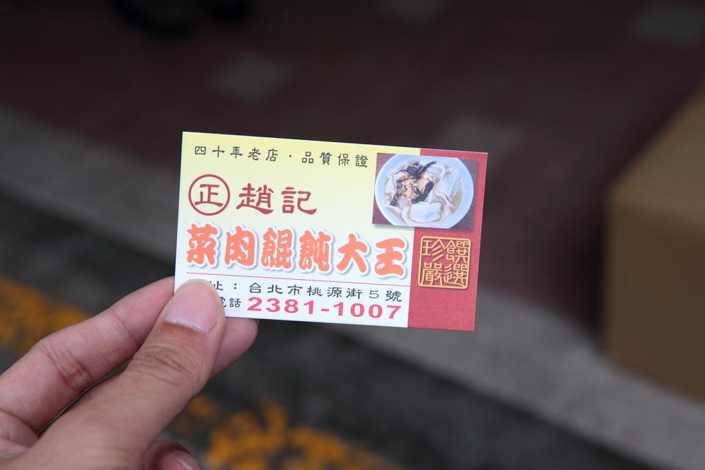 20130220趙記菜肉餛飩大王 (22)