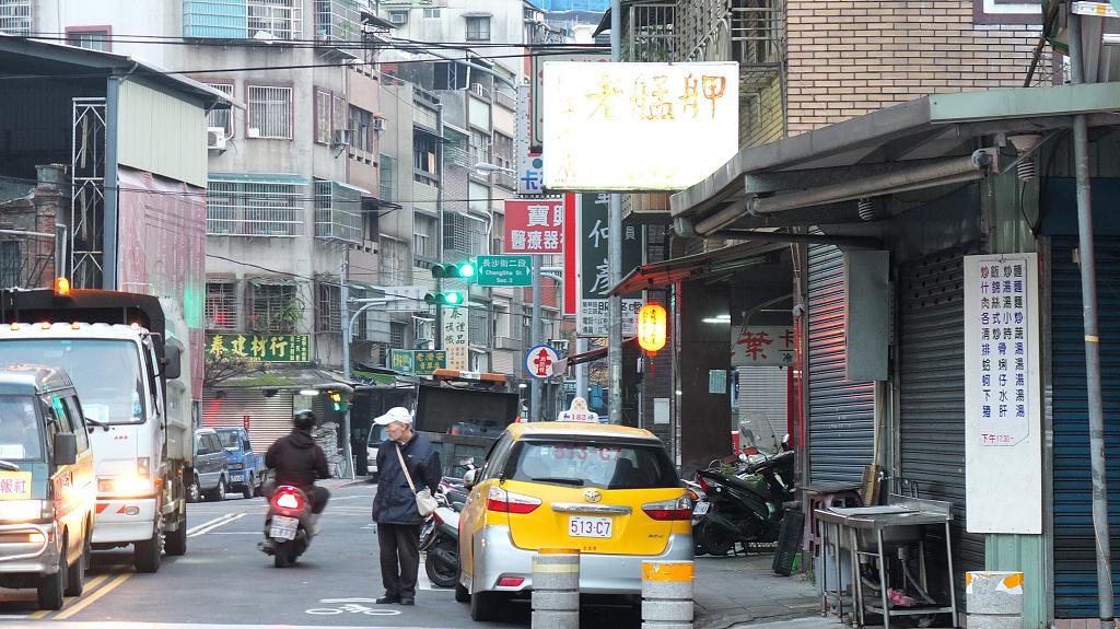 20130224老艋舺鹹粥店 (1)