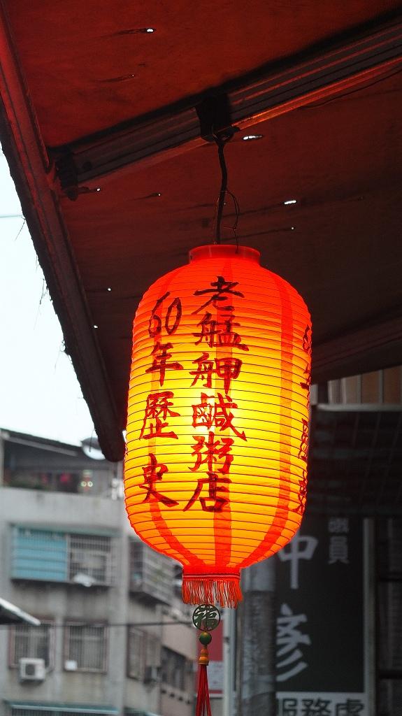 20130224老艋舺鹹粥店 (2)