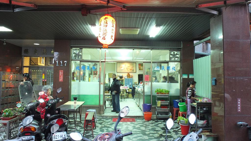 20130224老艋舺鹹粥店 (3)