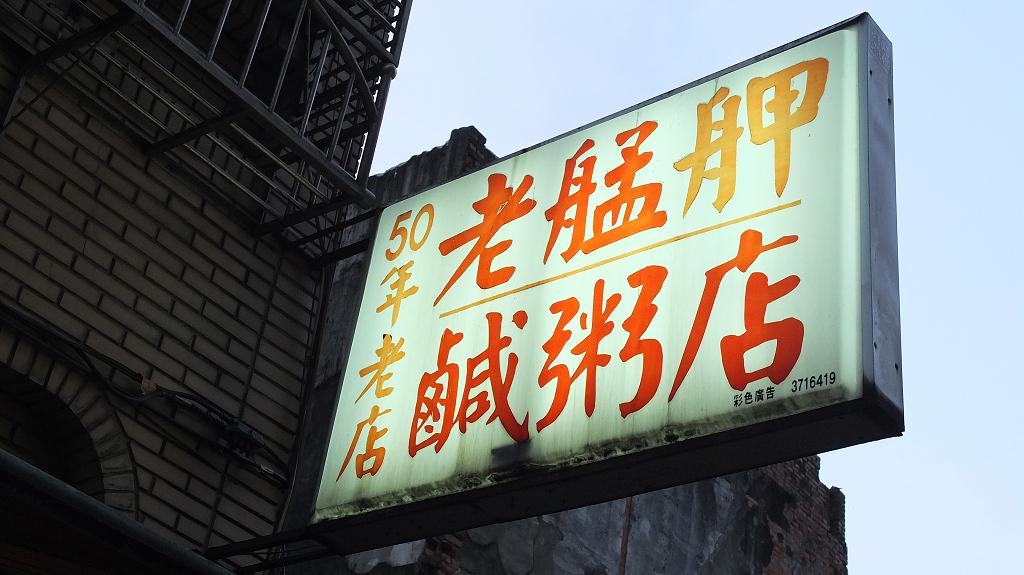 20130224老艋舺鹹粥店 (4)