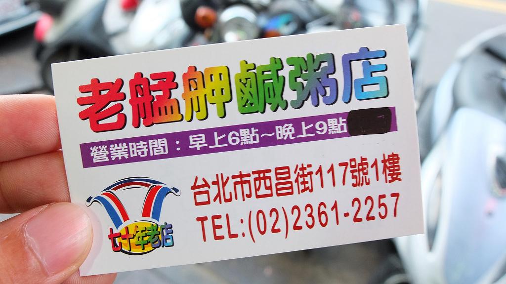 20130224老艋舺鹹粥店 (18)