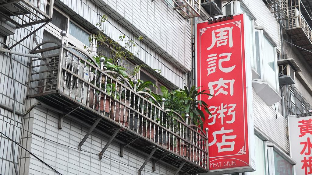 20130225周記肉粥店 (1)