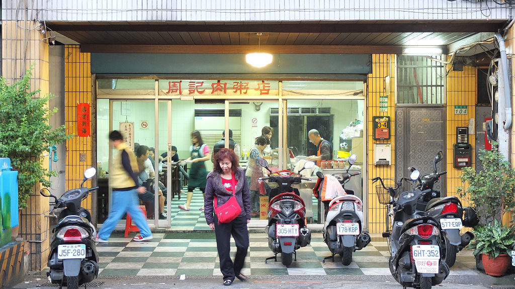 20130225周記肉粥店 (2)