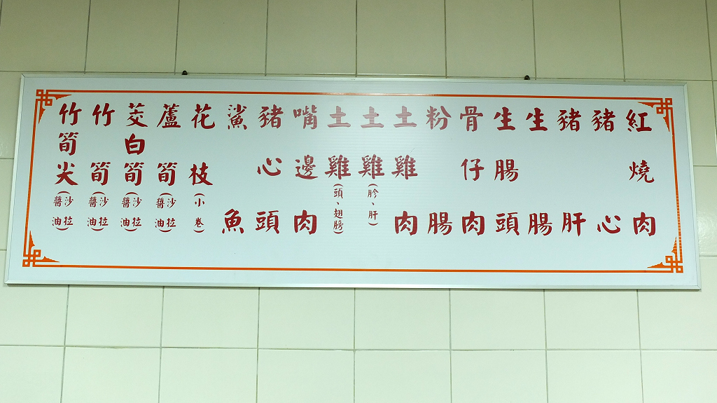 20130225周記肉粥店 (6)