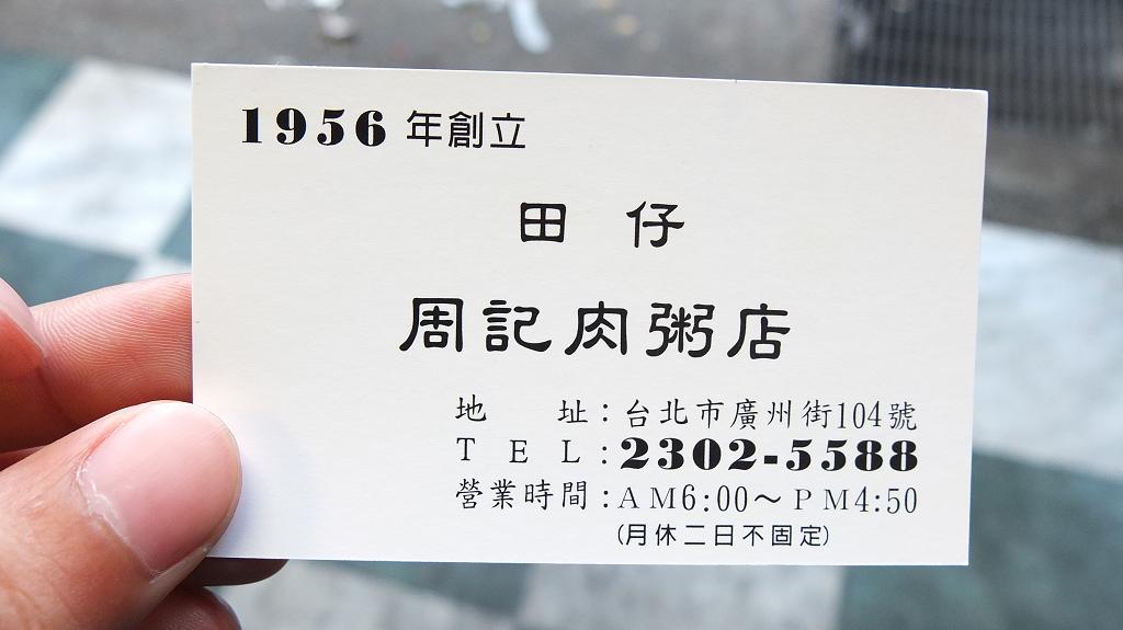20130225周記肉粥店 (19)
