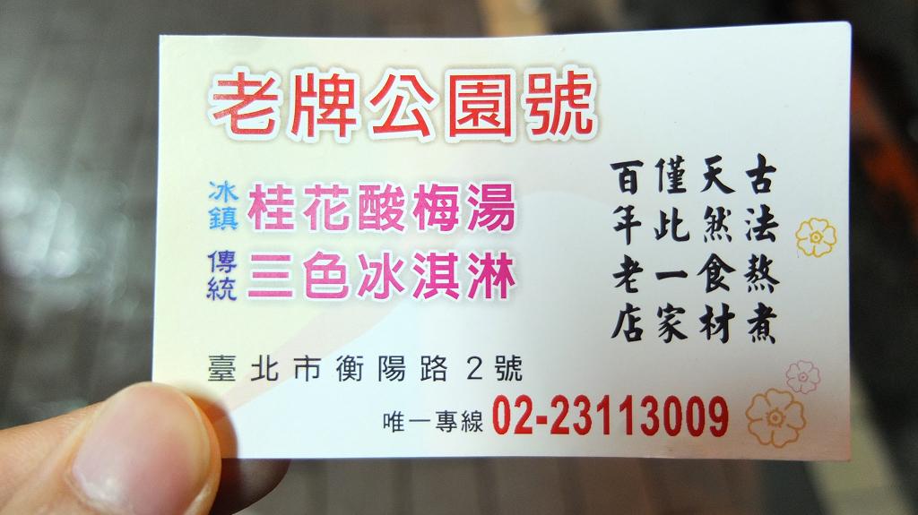 20130226老牌公園號酸梅湯 (3)