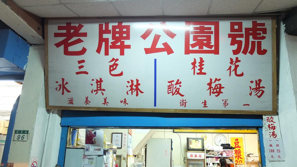 20130226老牌公園號酸梅湯 (4)