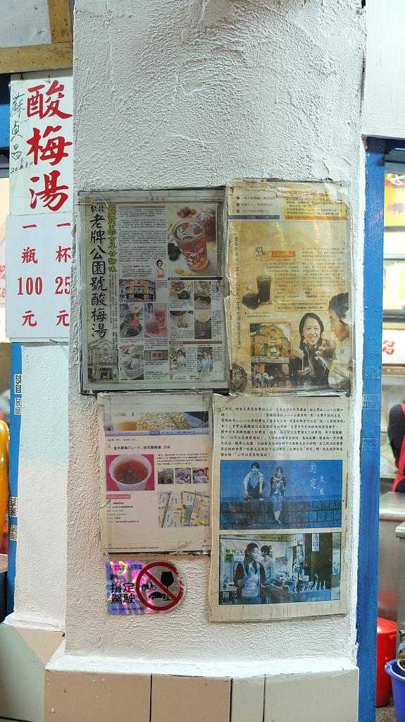 20130226老牌公園號酸梅湯 (5)