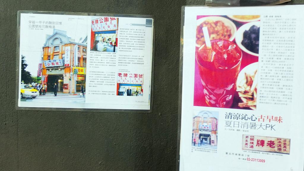 20130226老牌公園號酸梅湯 (6)