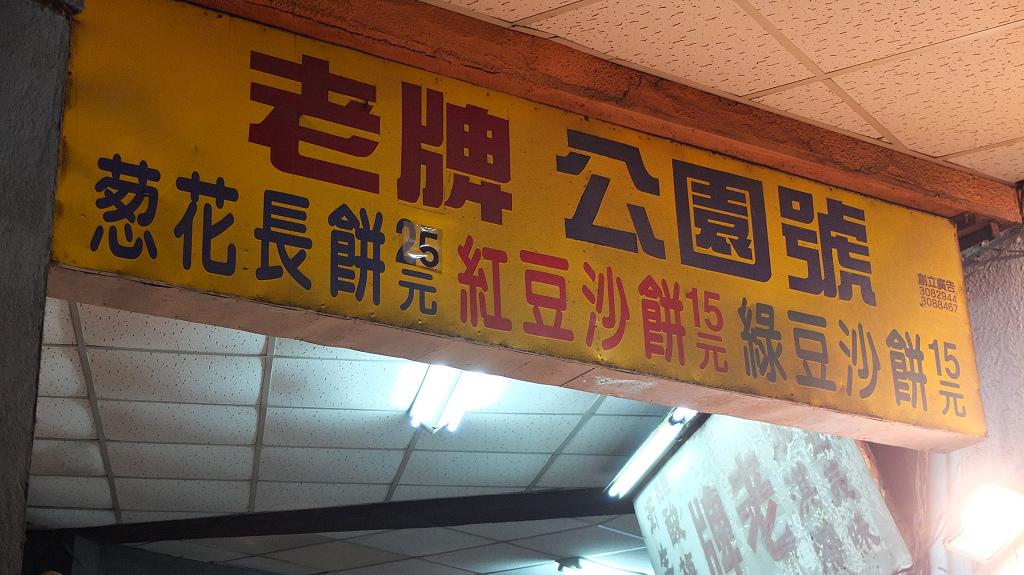 20130226老牌公園號酸梅湯 (8)