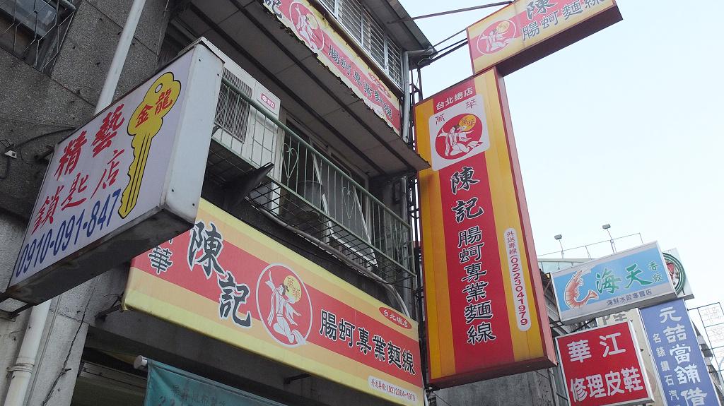 20130227陳記腸蚵麵線 (2)