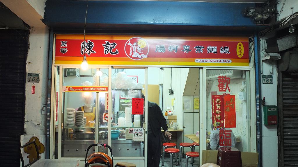 20130227陳記腸蚵麵線 (3)