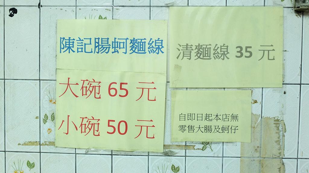 20130227陳記腸蚵麵線 (4)
