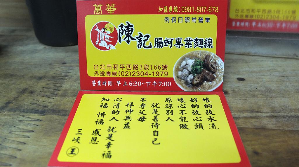 20130227陳記腸蚵麵線 (6)