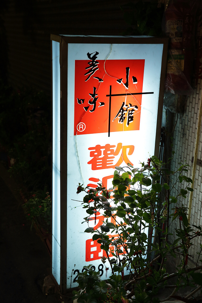 20130321初訪美味小館 (1)