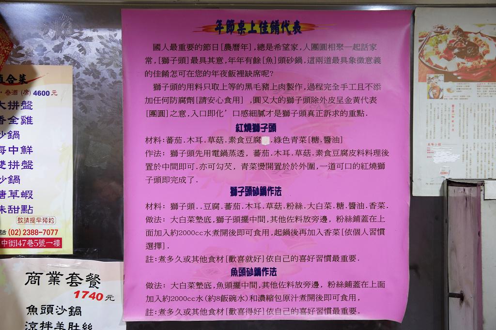 20130321初訪美味小館 (8)