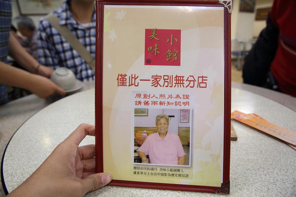 20130321初訪美味小館 (14)