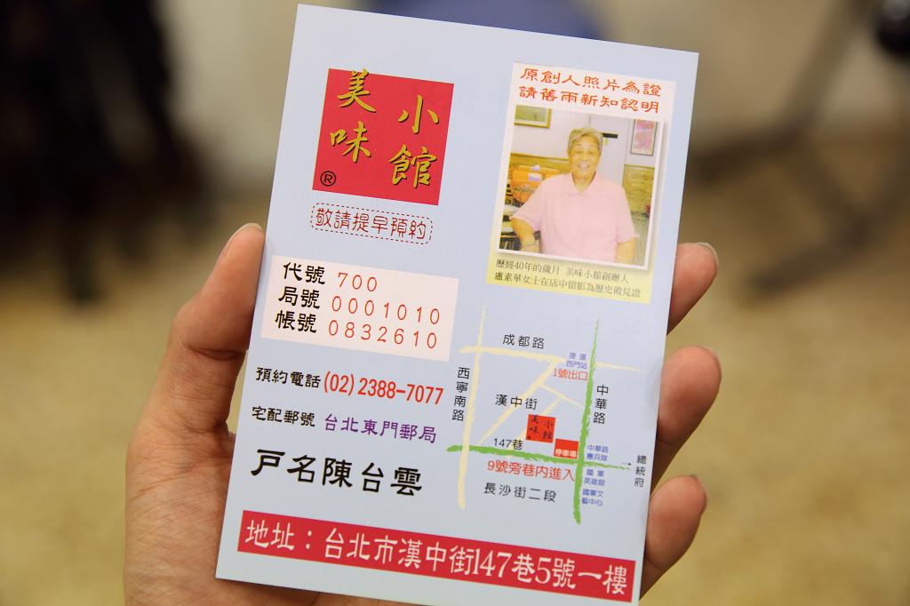 20130321初訪美味小館 (34)