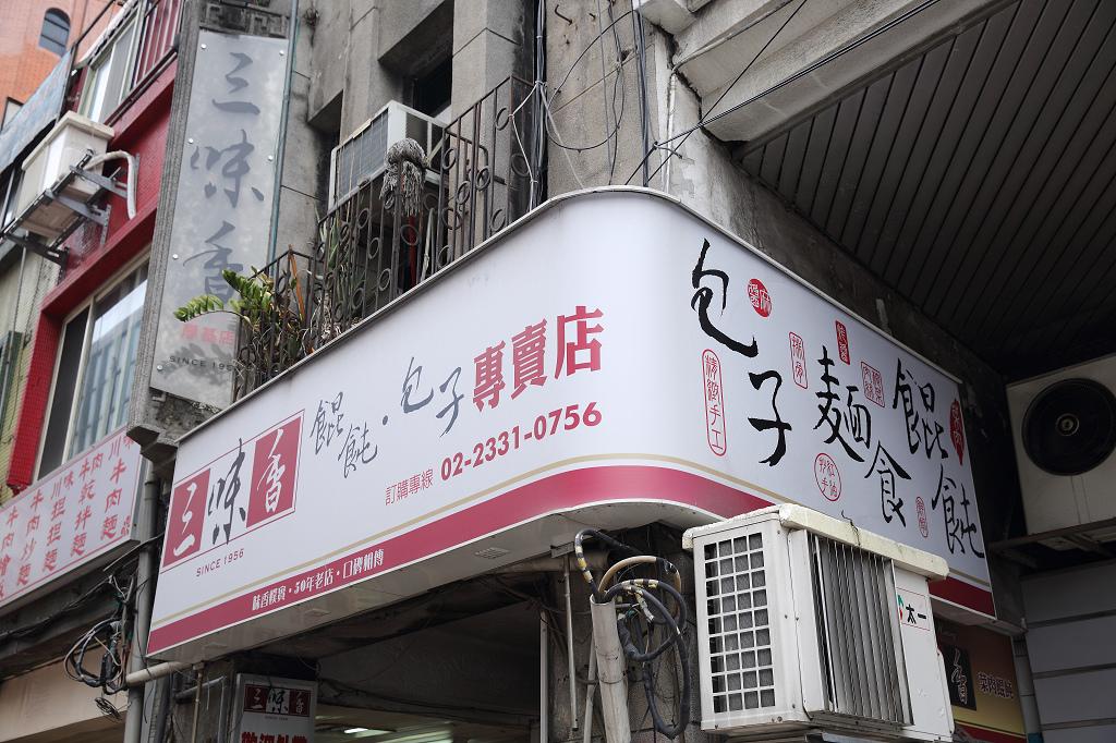 20130313三味香、萬華仙草冰 (1)