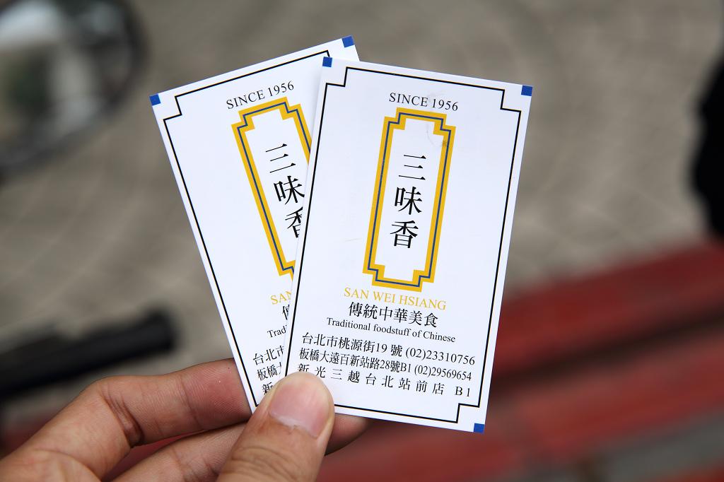 20130313三味香、萬華仙草冰 (13)