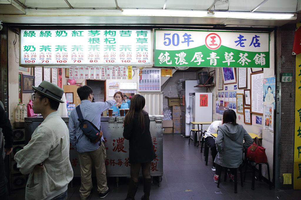 20130316青草茶 (2)