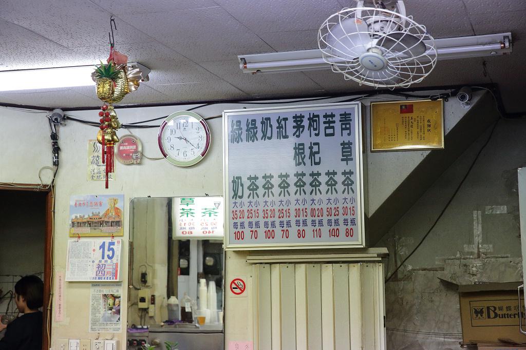 20130316青草茶 (5)