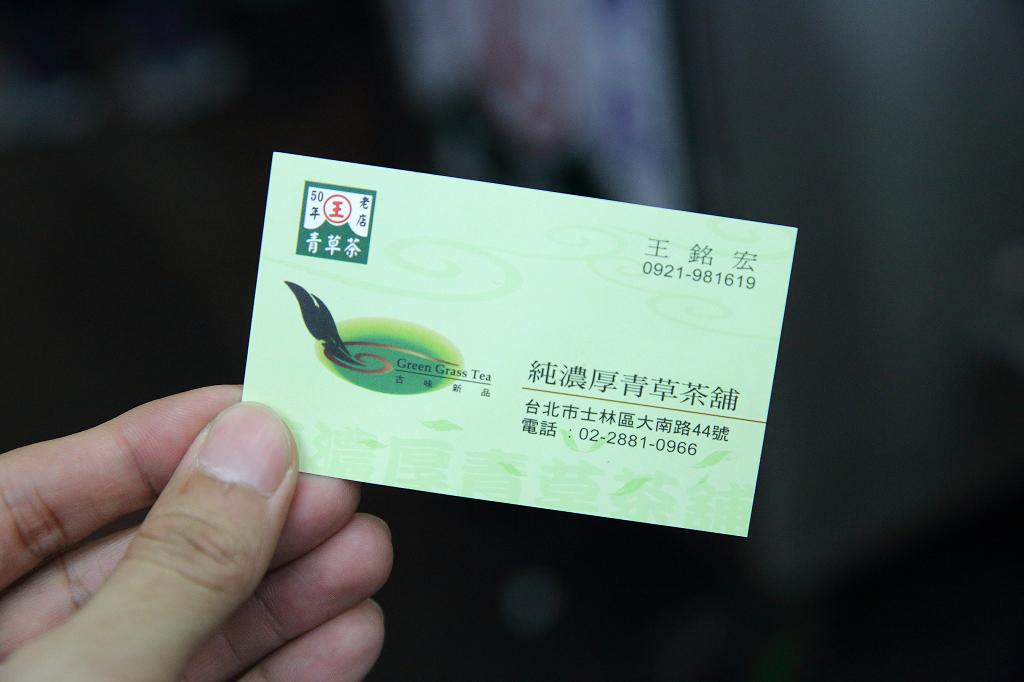 20130316青草茶 (8)