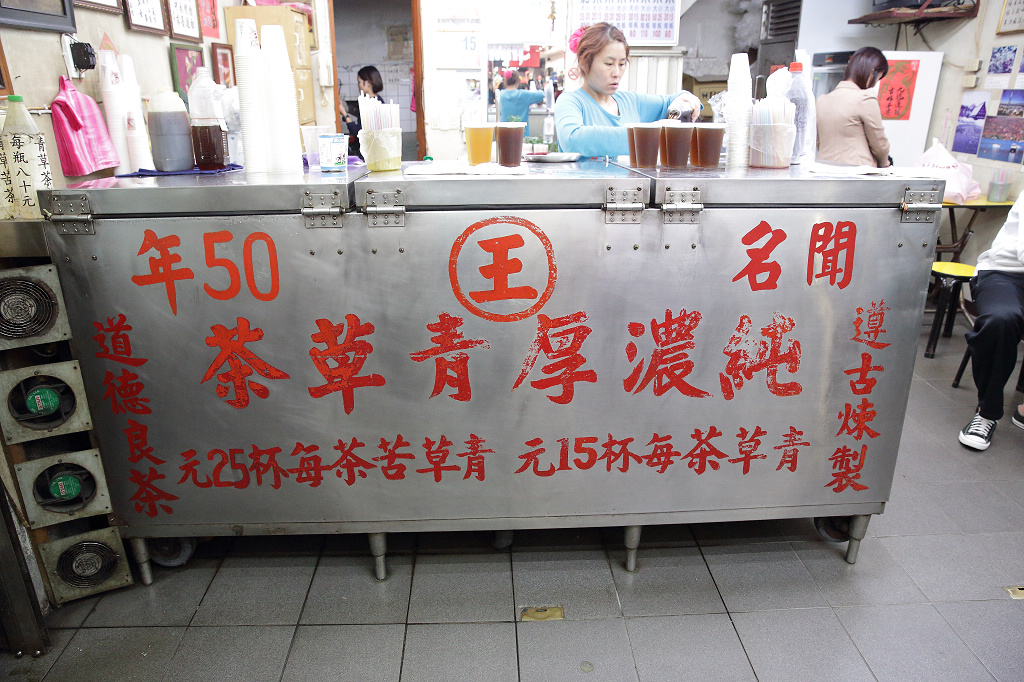 20130316青草茶 (11)