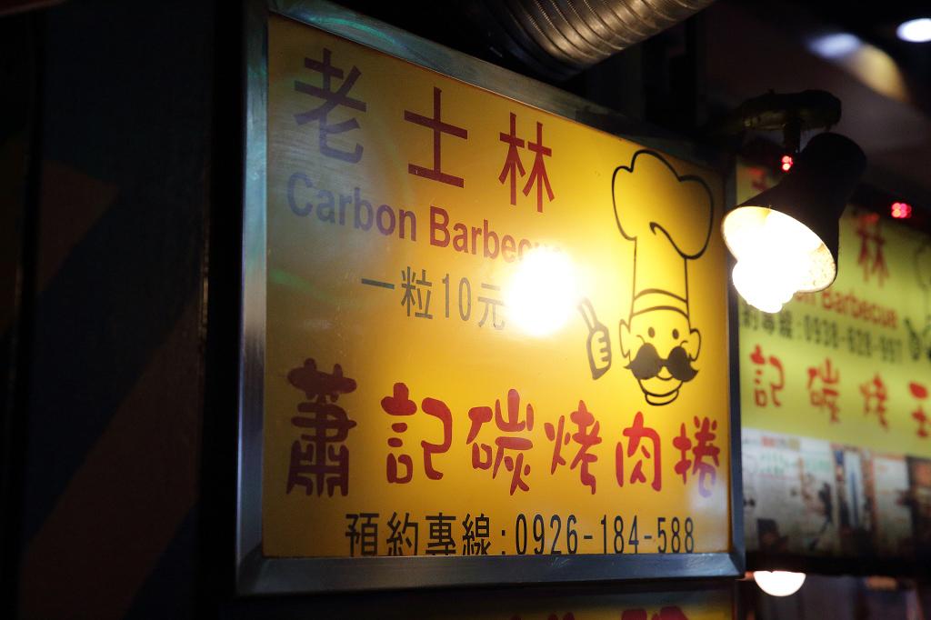 20130316老士林蕭記碳烤肉捲 (2)