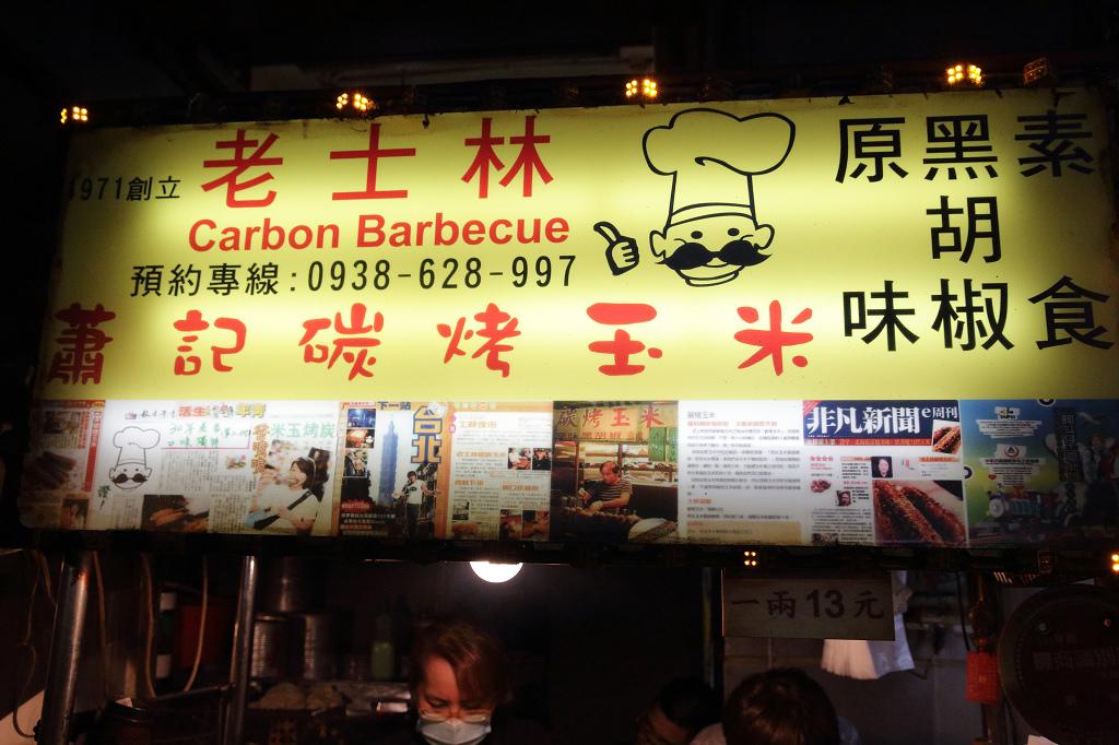 20130316老士林蕭記碳烤肉捲 (3)