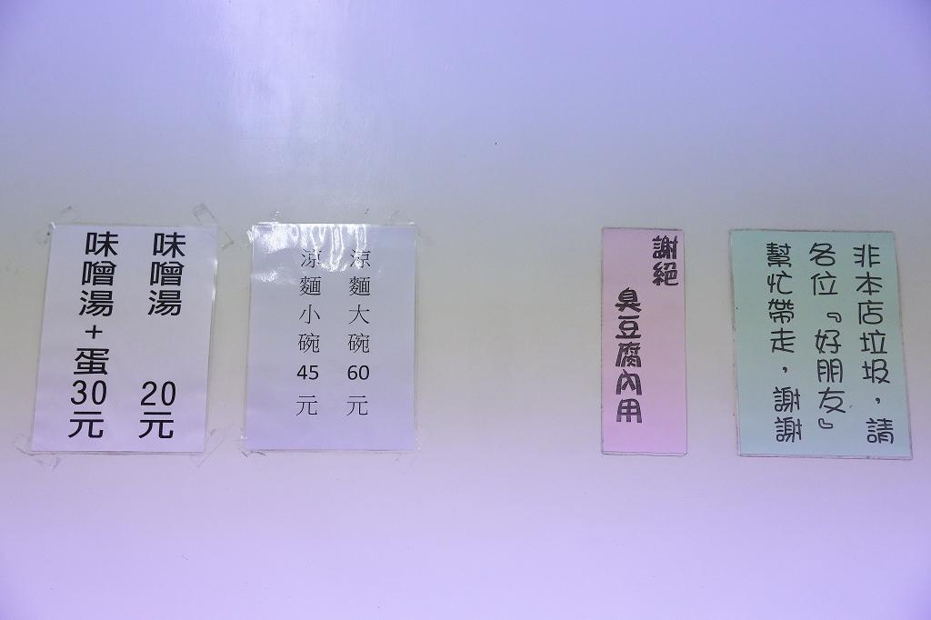 20130316好朋友涼麵 (5)