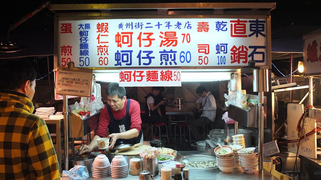 20130319廣州街二十年蚵仔煎 (1)