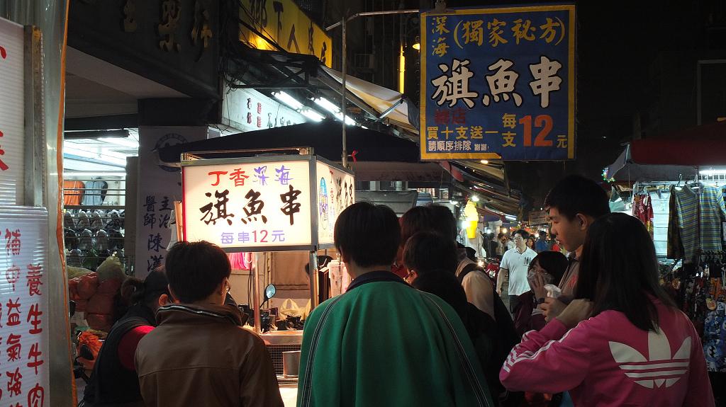 20130319丁香旗魚串 (1)
