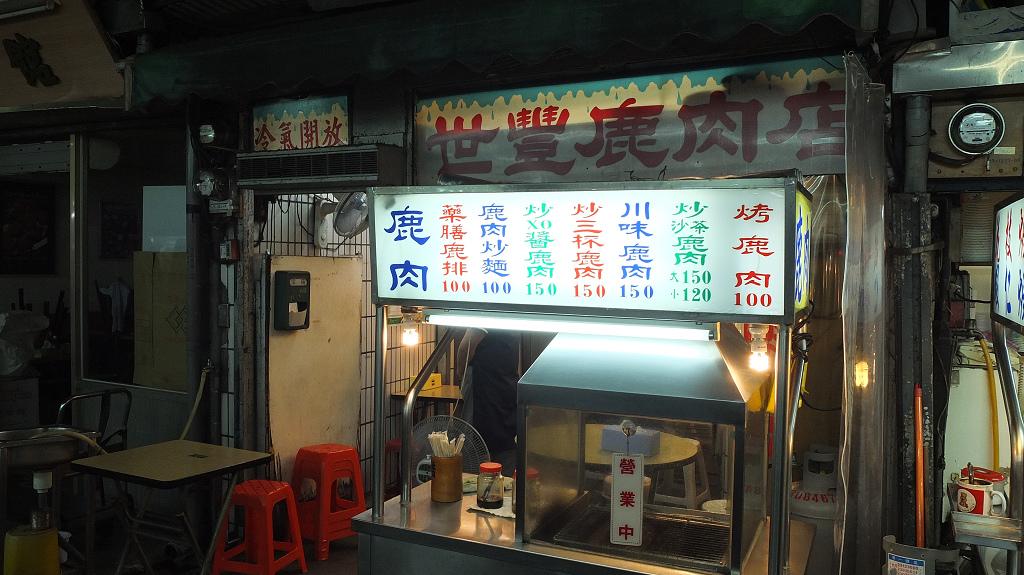 20130319世豐路肉店 (1)