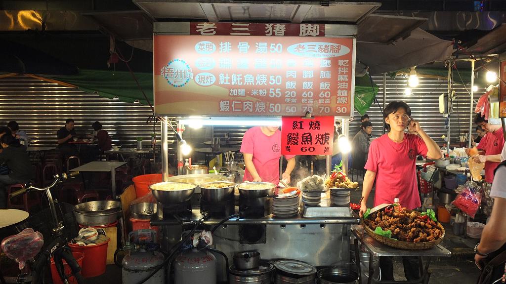 20130319梧州街老三豬腳 (1)