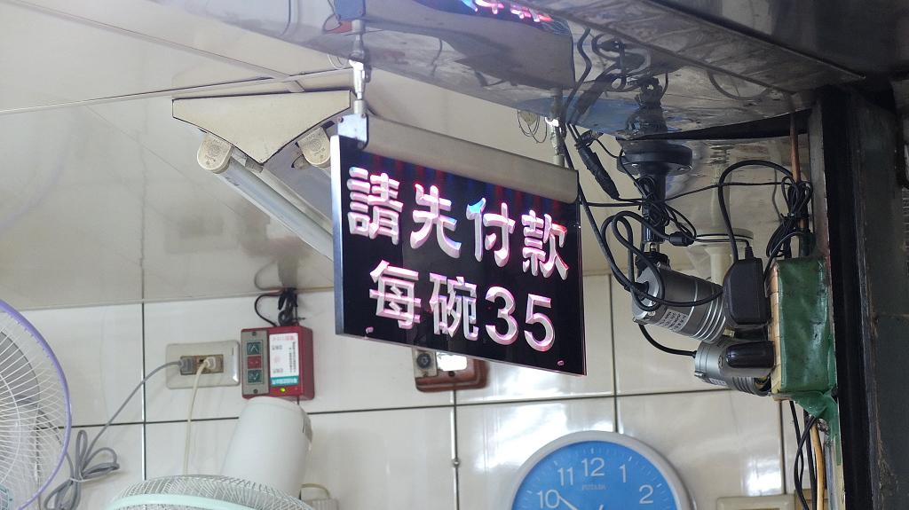 20130319廣州街環念愛玉冰 (4)